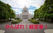 国会議事堂170